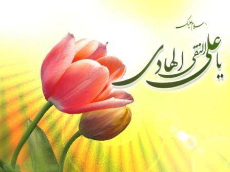امام نقی،نقی،کمپین یادآوری امام نقی به شیعیان،جنبش نقوی،شاهین نجفی،emam naghi